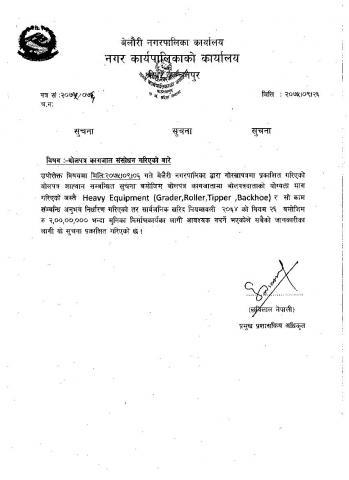 Notices regarding tender